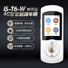 T6-W智慧翻譯年糕Wifi版