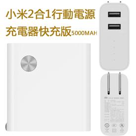 小米2合1行動電源充電器
