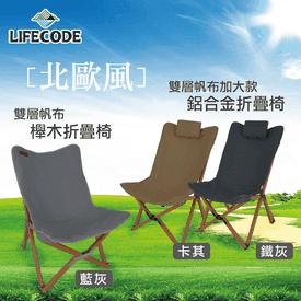 LIFECODE北歐風折疊椅