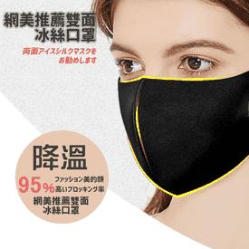 日本熱銷冰絲雙面口罩