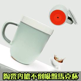 陶瓷內膽不倒吸盤馬克杯