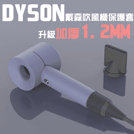 DYSON吹風機矽膠保護套