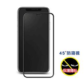 iPhone12滿版防窺鋼化膜
