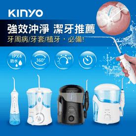 KINYO電動沖牙機系列
