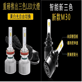三色溫汽車LED大燈霧燈