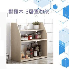 日式簡約萬用三層收納架