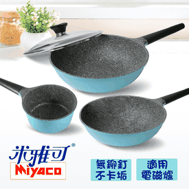 台灣晶鑽輕量不沾鍋系列