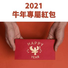 2021牛年專屬開運紅包袋