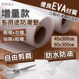 日本熱銷防油防潮桌墊