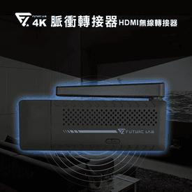 4K脈衝HDMI無線轉接器