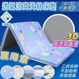 3D透氣層直立棉天絲床墊