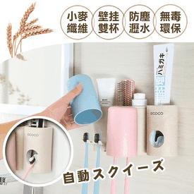 小麥雙杯架/自動牙膏器
