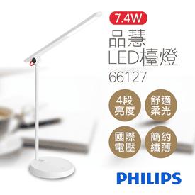 飛利浦可調光LED檯燈