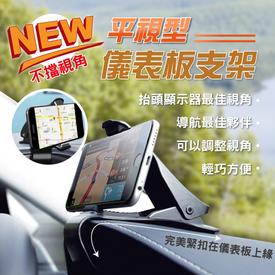 車用平視型儀表板手機架