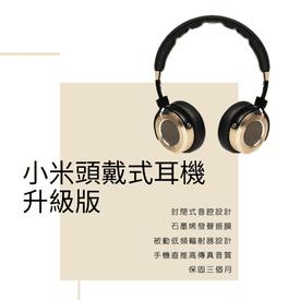 小米升級版頭戴式耳機