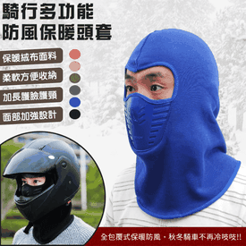 騎行多功能防風保暖頭套