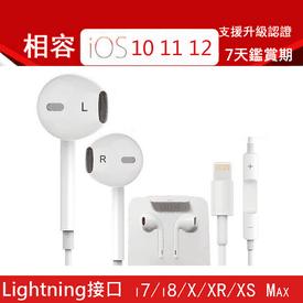AppleLightning線控耳機