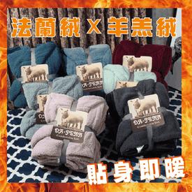 超厚法蘭絨羊羔保暖毯