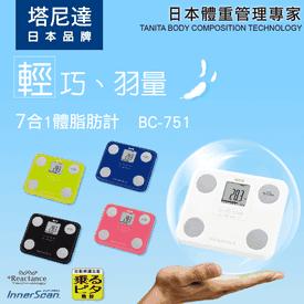七合一自動辨識體脂肪計