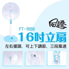 風騰16吋耐用電風扇