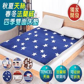 天絲法蘭絨兩用日式床墊