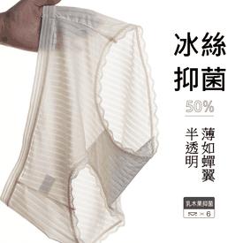 大尺碼抗菌超透氣內褲