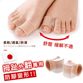 日本熱銷專業舒壓分趾套