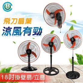 中央興18吋高循環扇風扇