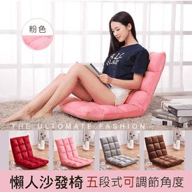 簡約舒適五段懶人沙發椅
