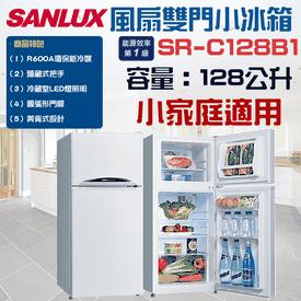 台灣三洋128L雙門小冰箱