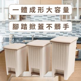 日式無印鄉村踏式垃圾桶