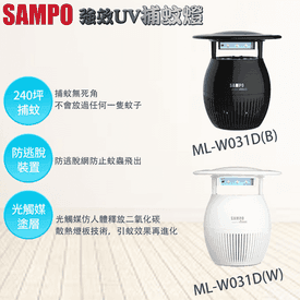 聲寶吸入光觸媒UV捕蚊燈
