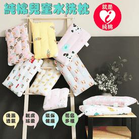 立體兒童純棉水洗枕