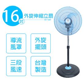 華元16吋導流伸縮風扇