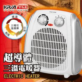超導體速熱三溫電暖器