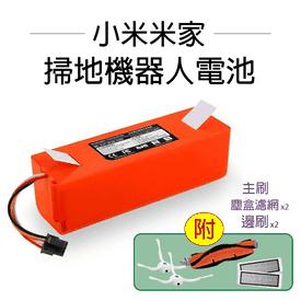 小米米家掃地機器人電池