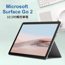 微軟Surface Go 2筆電