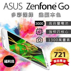 華碩5.5吋四核智慧手機