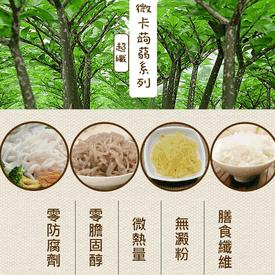 超纖微卡蒟蒻米/米麵