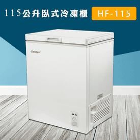 丹尼斯115L臥式冷凍櫃