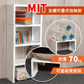 MIT全鐵可疊式收納架