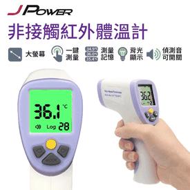 J-Power紅外線測溫器