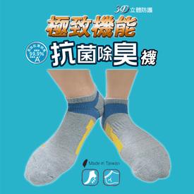 MIT機能抗菌除臭運動襪