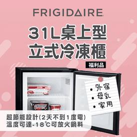 富及第桌上節能冷凍櫃