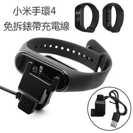 小米手環4免拆充電線