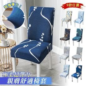 極柔超彈力親膚舒適椅套