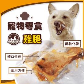 寵物零食低鹽脂嫩雞腿