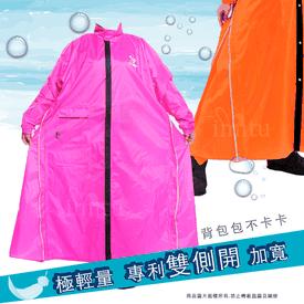 超輕量雙側開連身風雨衣