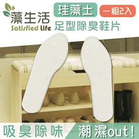 MIT珪藻土除溼除臭鞋片