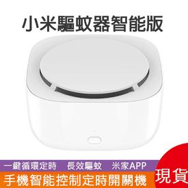 Mi小米新款驅蚊器智慧版